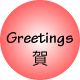btn_greeting