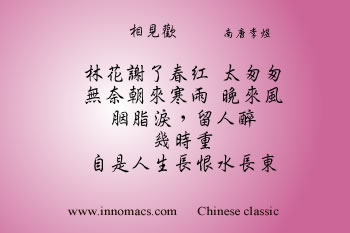 Ancient Chinese poem