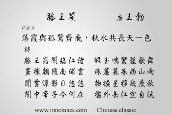 Chinese classical poem