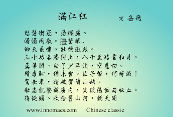 chinese ancient poem